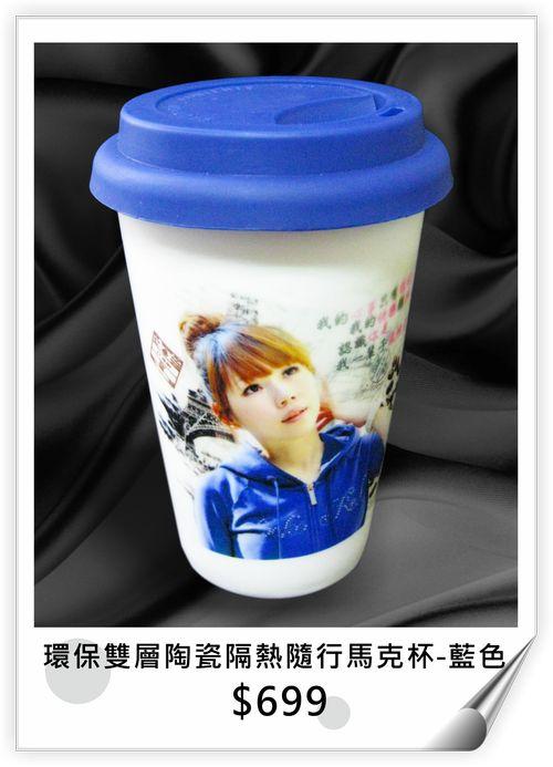 環保雙層陶瓷隔熱隨行馬克杯-藍色